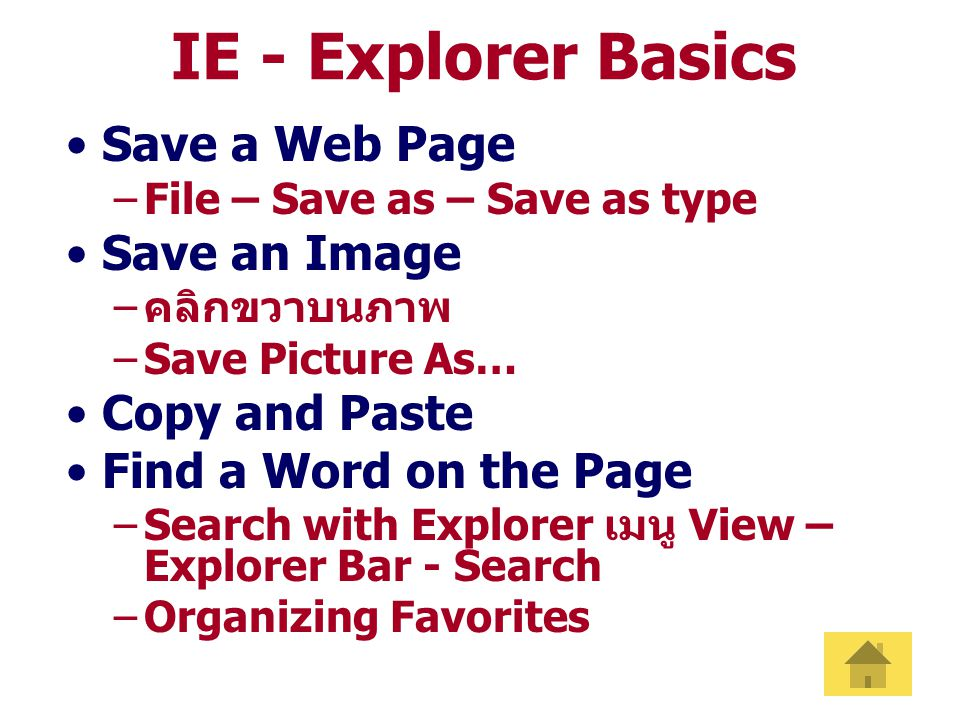 IE - Explorer Basics Save a Web Page –File – Save as – Save as type Save an Image –คลิกขวาบนภาพ –Save Picture As… Copy and Paste Find a Word on the Pa