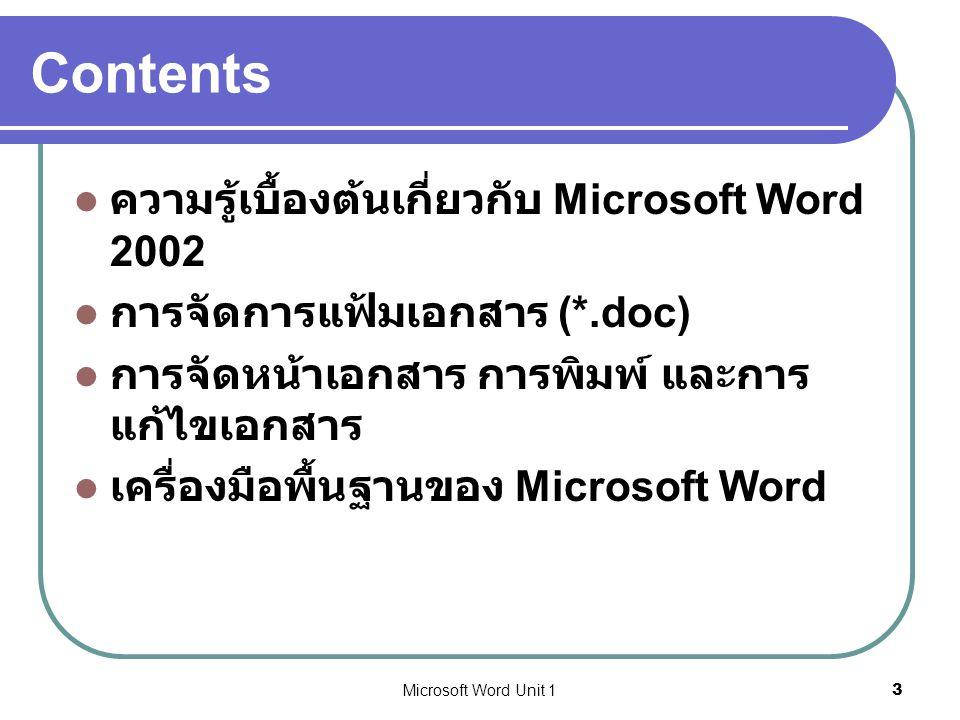 Microsoft Word Unit 13 ความรู้เบื้องต้นเกี่ยวกับ Microsoft Word 2002 การจัดการแฟ้มเอกสาร (*.doc) การจัดหน้าเอกสาร การพิมพ์ และการ แก้ไขเอกสาร เครื่องมือพื้นฐานของ Microsoft Word Contents