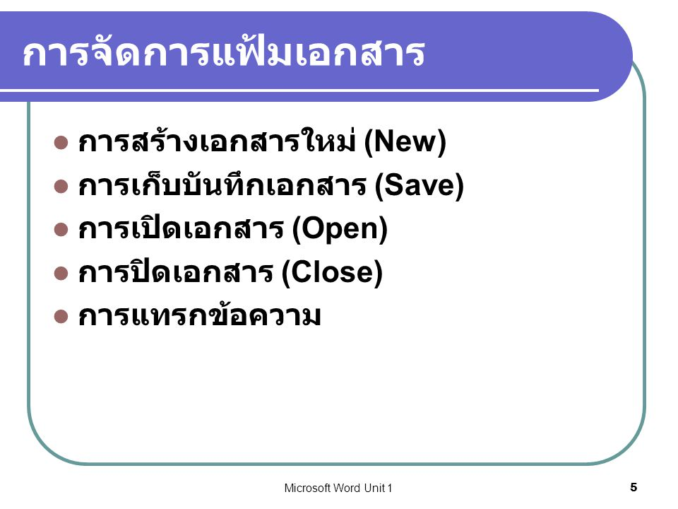 Microsoft Word Unit 16 Toolbars View Button Normal View Web Layout View Print Layout View Outline View