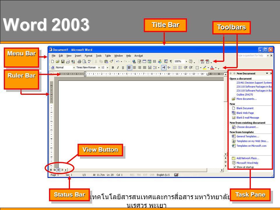 สำนักวิชาเทคโนโลยีสารสนเทศและการสื่อสาร มหาวิทยาลัย นเรศวร พะเยา 4 Title Bar Menu Bar Ruler Bar ToolbarsToolbars Status Bar View Button Task Pane Word