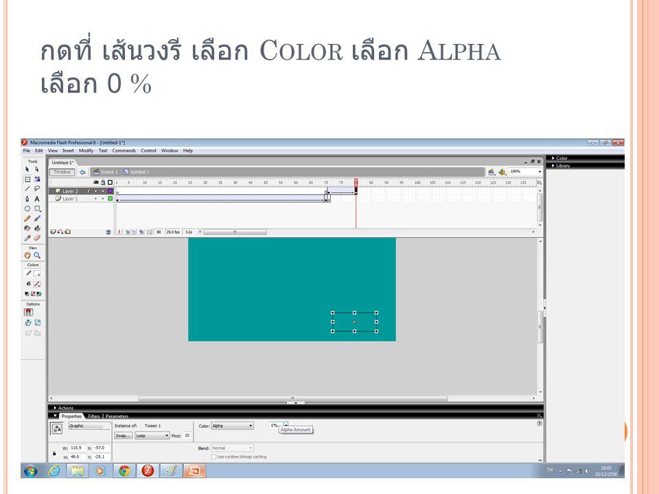 กดที่ เส้นวงรี เลือก C OLOR เลือก A LPHA เลือก 0 %
