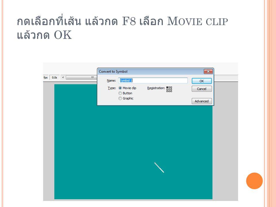 กดเลือกที่เส้น แล้วกด F8 เลือก M OVIE CLIP แล้วกด OK