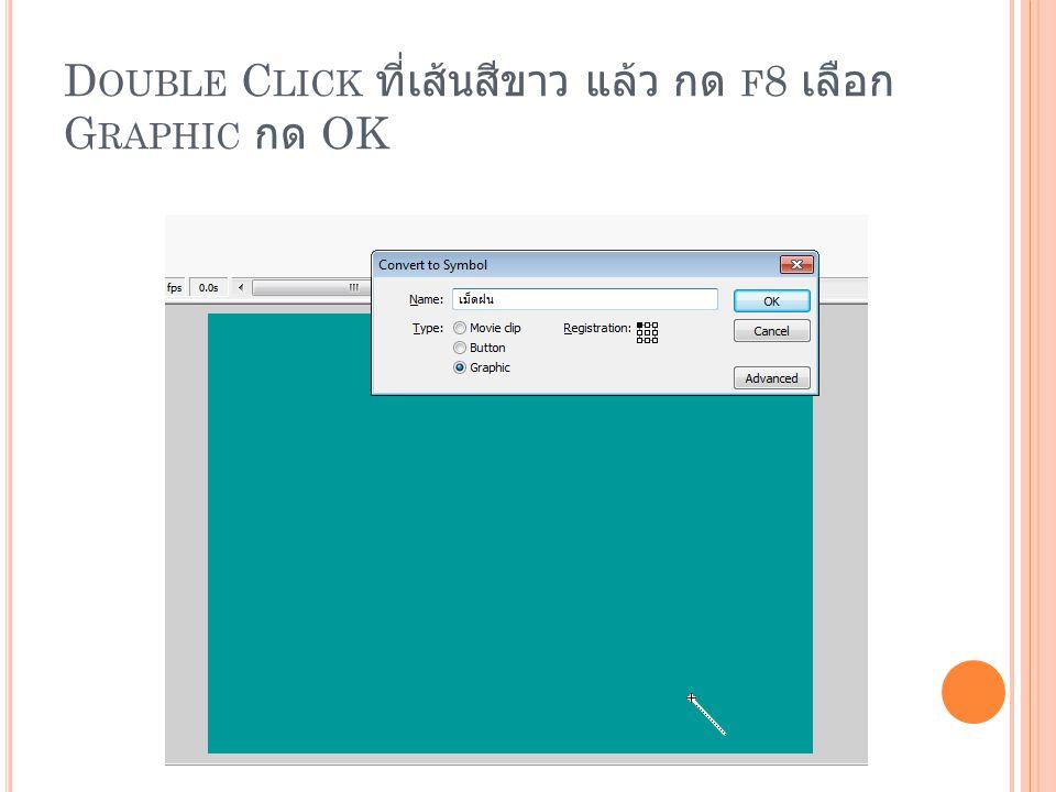 D OUBLE C LICK ที่เส้นสีขาว แล้ว กด F 8 เลือก G RAPHIC กด OK