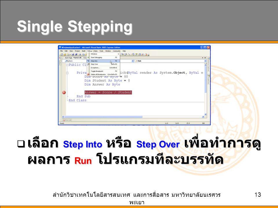 สำนักวิชาเทคโนโลยีสารสนเทศ และการสื่อสาร มหาวิทยาลัยนเรศวร พะเยา 13 Single Stepping  เลือก Step Into หรือ Step Over เพื่อทำการดู ผลการ Run โปรแกรมทีละบรรทัด