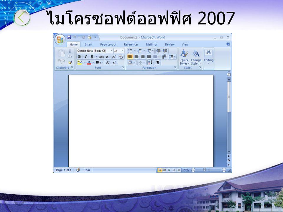 ไมโครซอฟต์ออฟฟิศ 2007