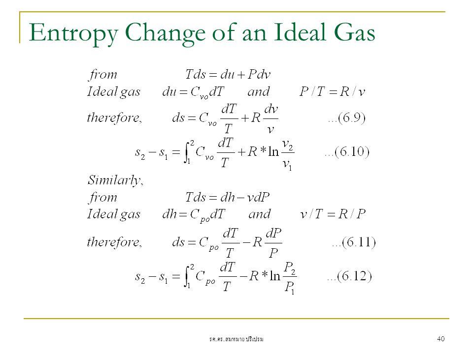 รศ. ดร. สมหมาย ปรีเปรม 40 Entropy Change of an Ideal Gas