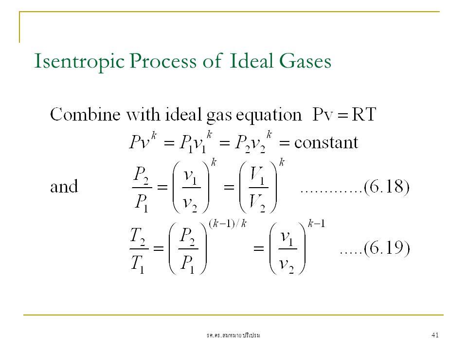 รศ. ดร. สมหมาย ปรีเปรม 41 Isentropic Process of Ideal Gases