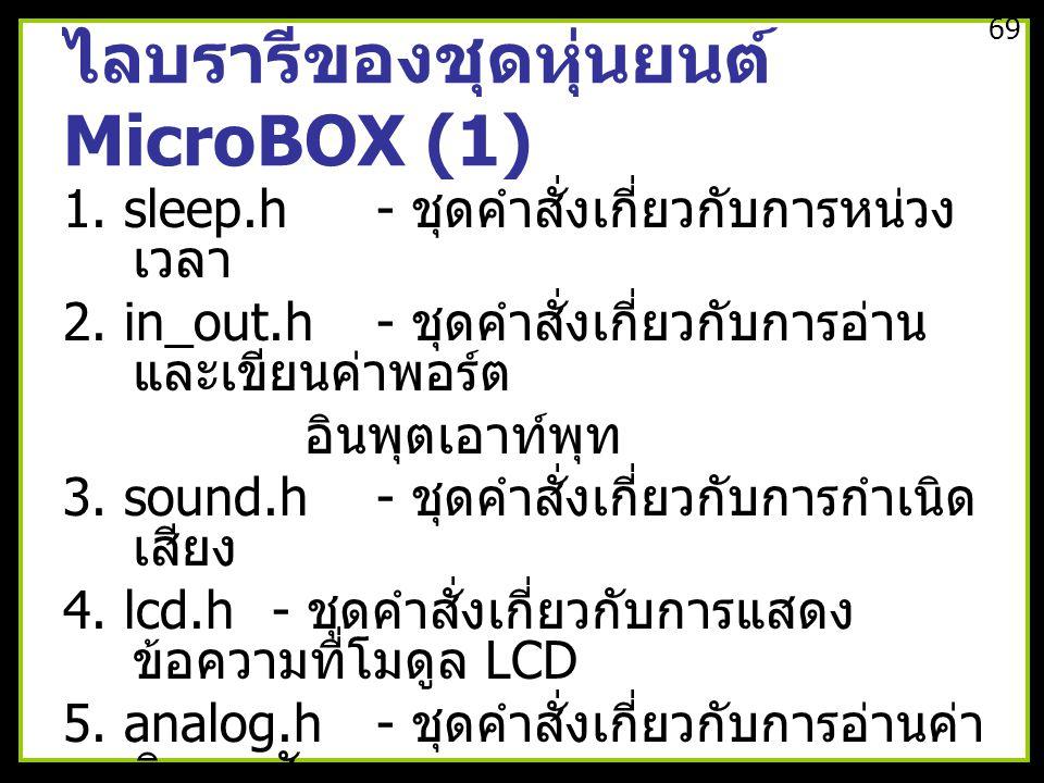 ไลบรารีของชุดหุ่นยนต์ MicroBOX (1) 1.sleep.h - ชุดคำสั่งเกี่ยวกับการหน่วง เวลา 2.