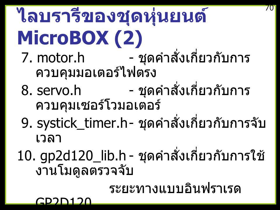 ไลบรารีของชุดหุ่นยนต์ MicroBOX (2) 7.motor.h - ชุดคำสั่งเกี่ยวกับการ ควบคุมมอเตอร์ไฟตรง 8.