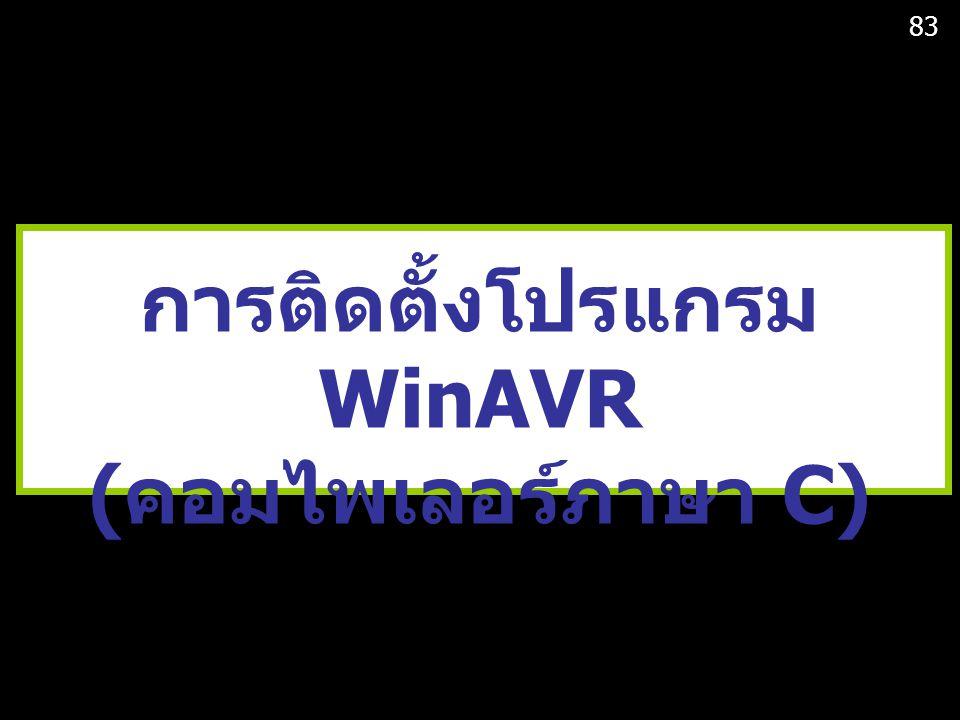 การติดตั้งโปรแกรม WinAVR ( คอมไพเลอร์ภาษา C) 83