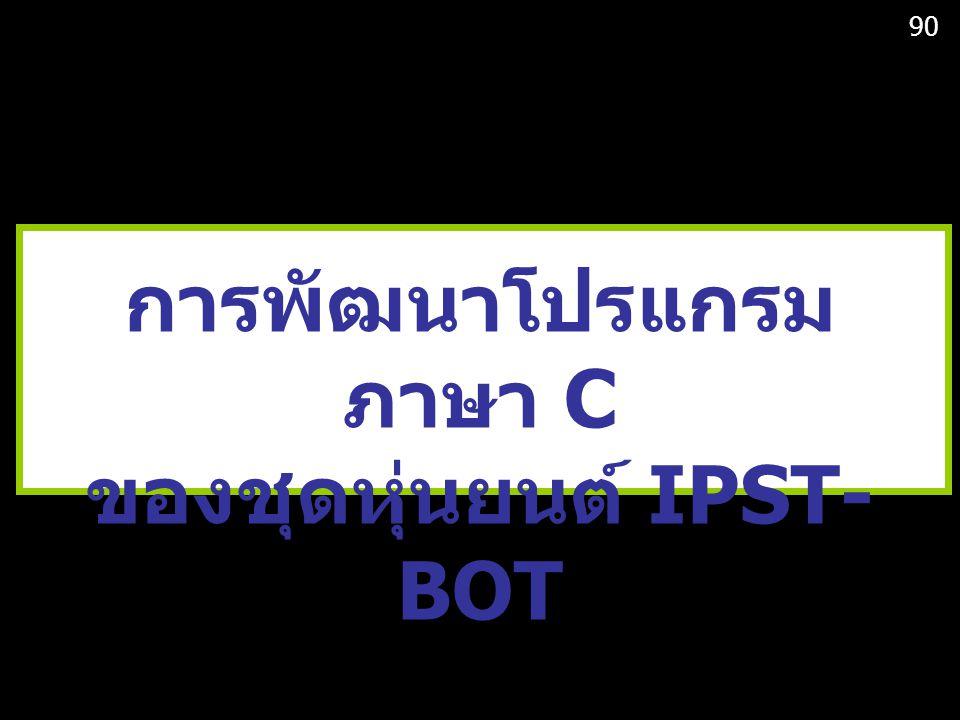 การพัฒนาโปรแกรม ภาษา C ของชุดหุ่นยนต์ IPST- BOT 90