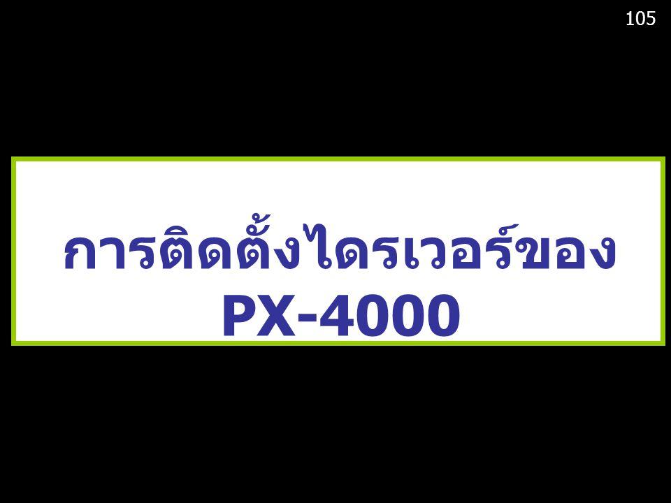 การติดตั้งไดรเวอร์ของ PX-4000 105