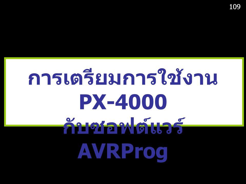 การเตรียมการใช้งาน PX-4000 กับซอฟต์แวร์ AVRProg 109