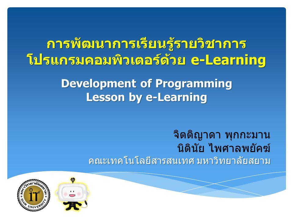 การพัฒนาการเรียนรู้รายวิชาการ โปรแกรมคอมพิวเตอร์ด้วย e-Learning Development of Programming Lesson by e-Learning จิตติญาดา พุกกะมาน นิตินัย ไพศาลพยัคฆ์