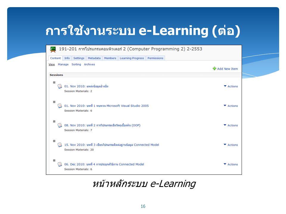 การใช้งานระบบ e-Learning (ต่อ) 16 หน้าหลักระบบ e-Learning