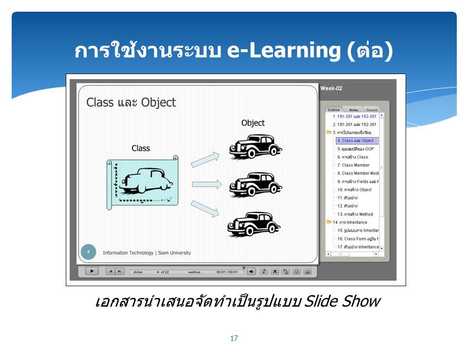การใช้งานระบบ e-Learning (ต่อ) 17 เอกสารนำเสนอจัดทำเป็นรูปแบบ Slide Show