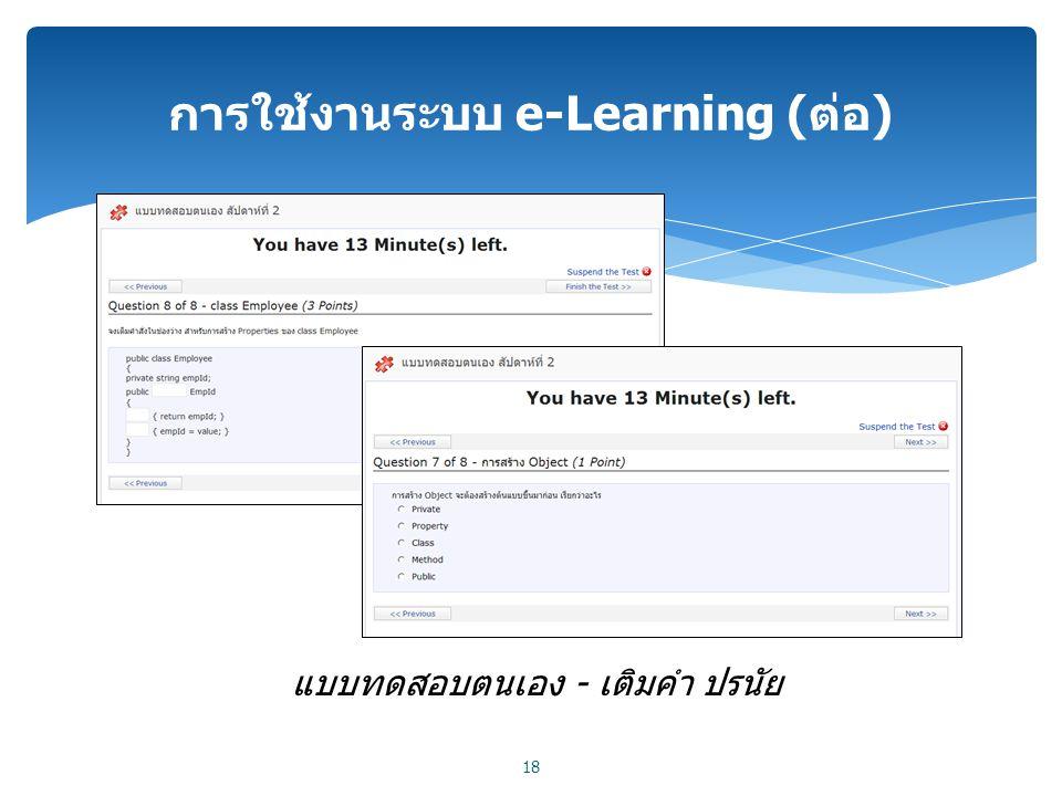 การใช้งานระบบ e-Learning (ต่อ) 18 แบบทดสอบตนเอง - เติมคำ ปรนัย