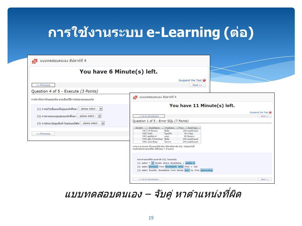 การใช้งานระบบ e-Learning (ต่อ) 19 แบบทดสอบตนเอง – จับคู่ หาตำแหน่งที่ผิด