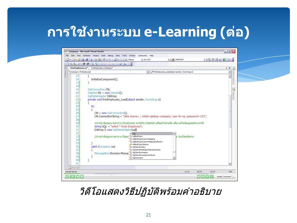 การใช้งานระบบ e-Learning (ต่อ) 21 วิดีโอแสดงวิธีปฏิบัติพร้อมคำอธิบาย