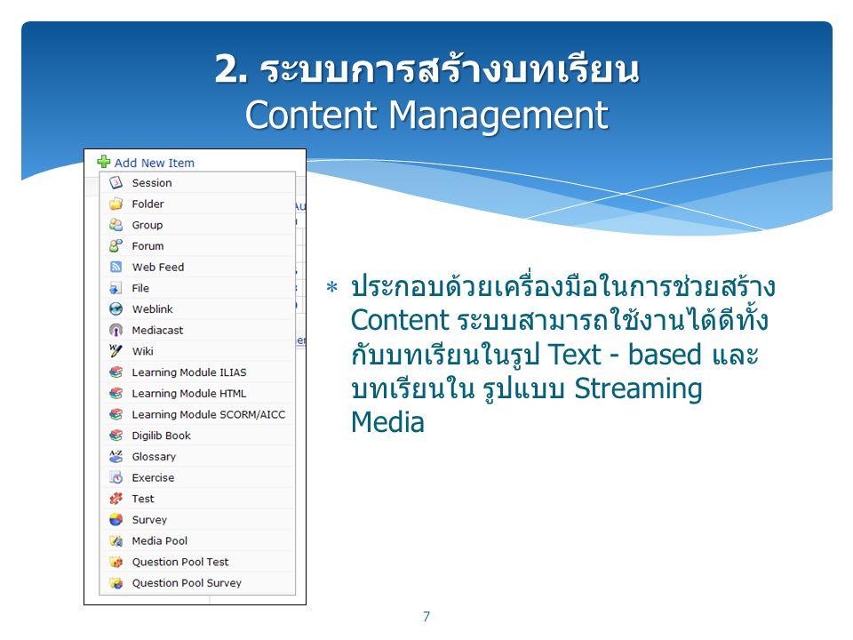 ประกอบด้วยเครื่องมือในการช่วยสร้าง Content ระบบสามารถใช้งานได้ดีทั้ง กับบทเรียนในรูป Text - based และ บทเรียนใน รูปแบบ Streaming Media 7 2. ระบบการส