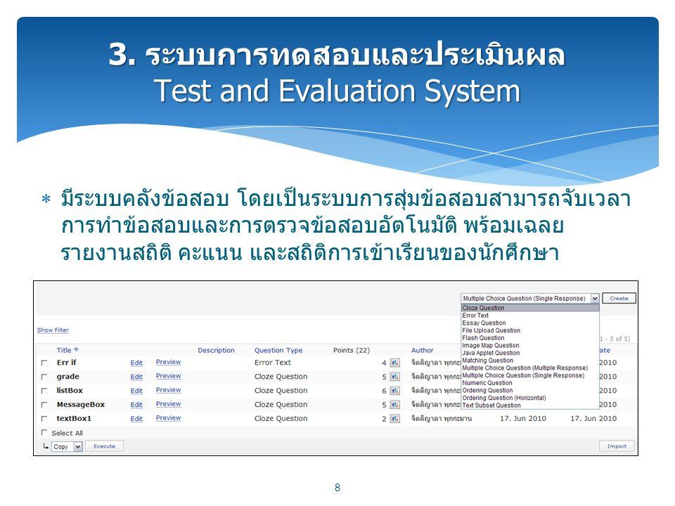  มีระบบคลังข้อสอบ โดยเป็นระบบการสุ่มข้อสอบสามารถจับเวลา การทำข้อสอบและการตรวจข้อสอบอัตโนมัติ พร้อมเฉลย รายงานสถิติ คะแนน และสถิติการเข้าเรียนของนักศึ