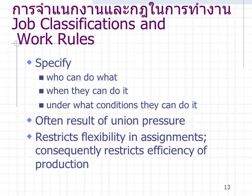 13 การจำแนกงานและกฎในการทำงาน Job Classifications and Work Rules  Specify who can do what when they can do it under what conditions they can do it 