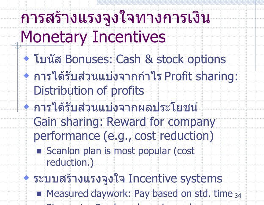 34 การสร้างแรงจูงใจทางการเงิน Monetary Incentives  โบนัส Bonuses: Cash & stock options  การได้รับส่วนแบ่งจากกำไร Profit sharing: Distribution of pro