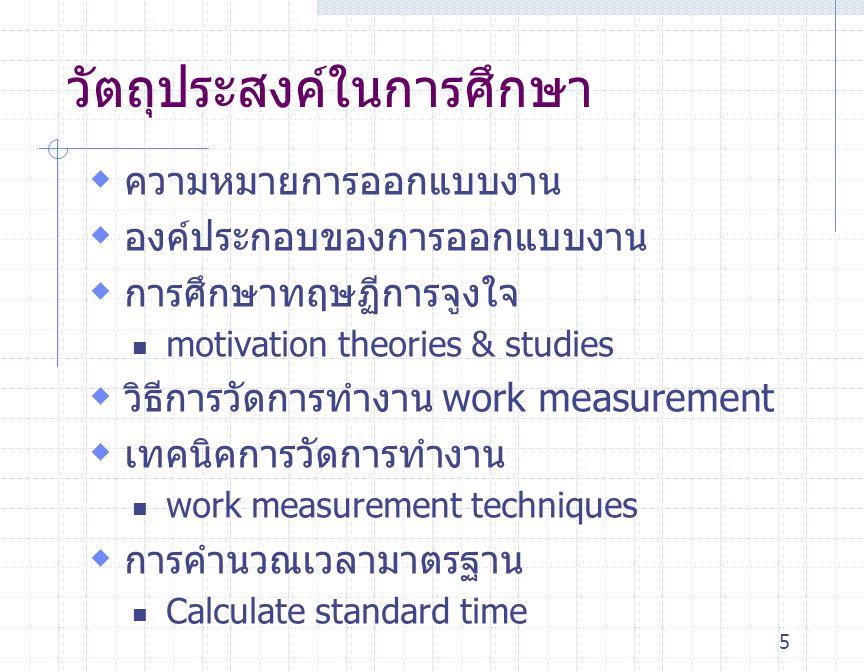 5 วัตถุประสงค์ในการศึกษา  ความหมายการออกแบบงาน  องค์ประกอบของการออกแบบงาน  การศึกษาทฤษฏีการจูงใจ motivation theories & studies  วิธีการวัดการทำงาน