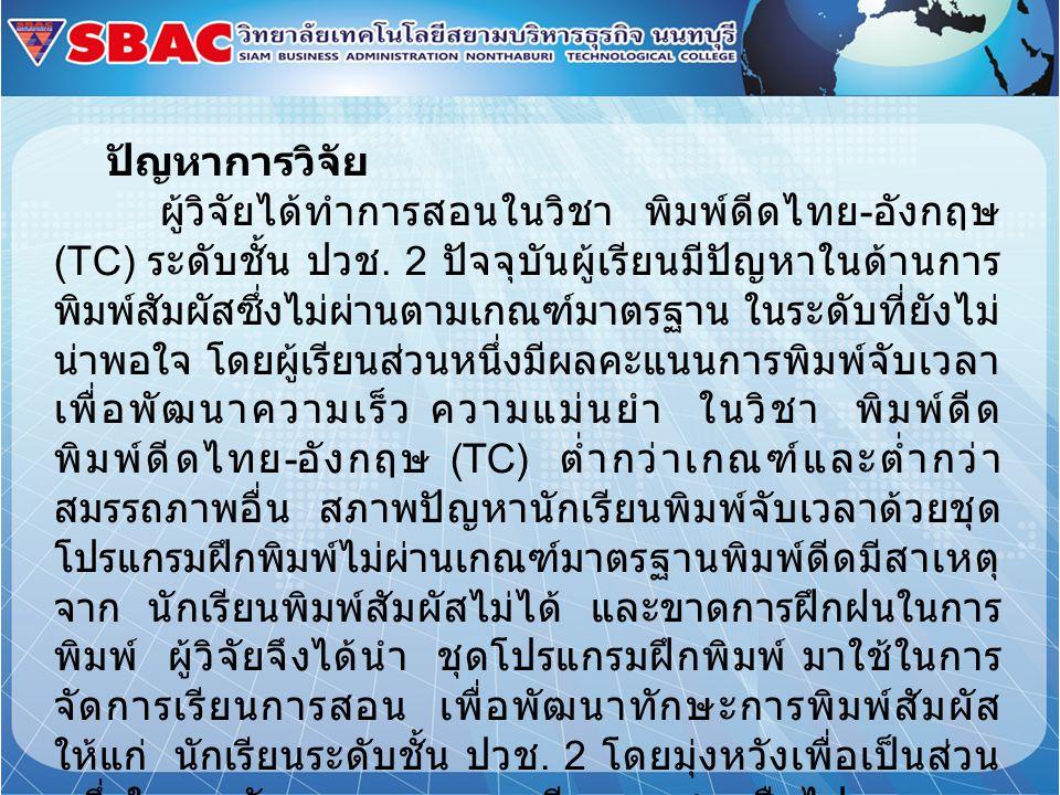 วัตถุประสงค์ 1.เพื่อนำชุดโปรแกรมฝึกพิมพ์ไปใช้ในการเรียนการสอน รายวิชา พิมพ์ดีดไทย - อังกฤษ (TC) 2.