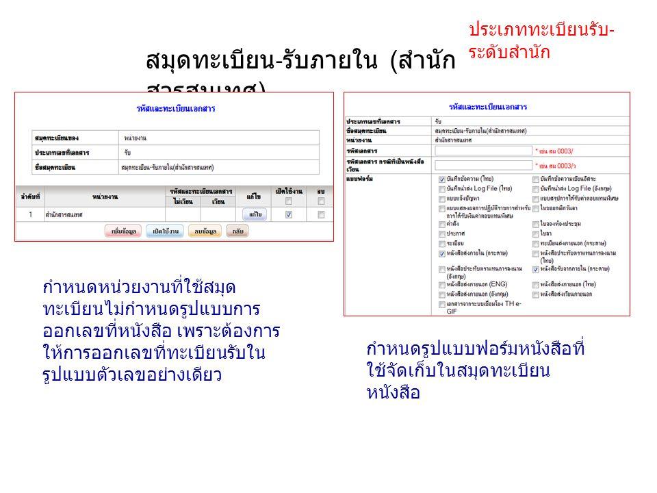 สมุดทะเบียน - รับภายใน ( สำนัก สารสนเทศ ) ประเภททะเบียนรับ - ระดับสำนัก กำหนดรูปแบบฟอร์มหนังสือที่ ใช้จัดเก็บในสมุดทะเบียน หนังสือ กำหนดหน่วยงานที่ใช้
