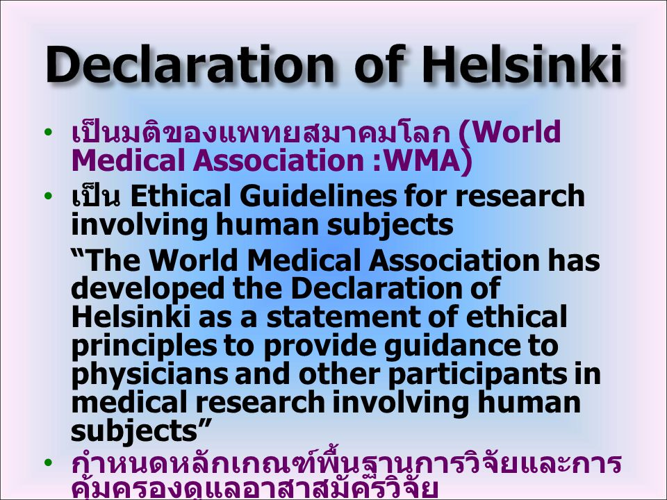 "เป็นมติของแพทยสมาคมโลก (World Medical Association :WMA) เป็น Ethical Guidelines for research involving human subjects ""The World Medical Association h"