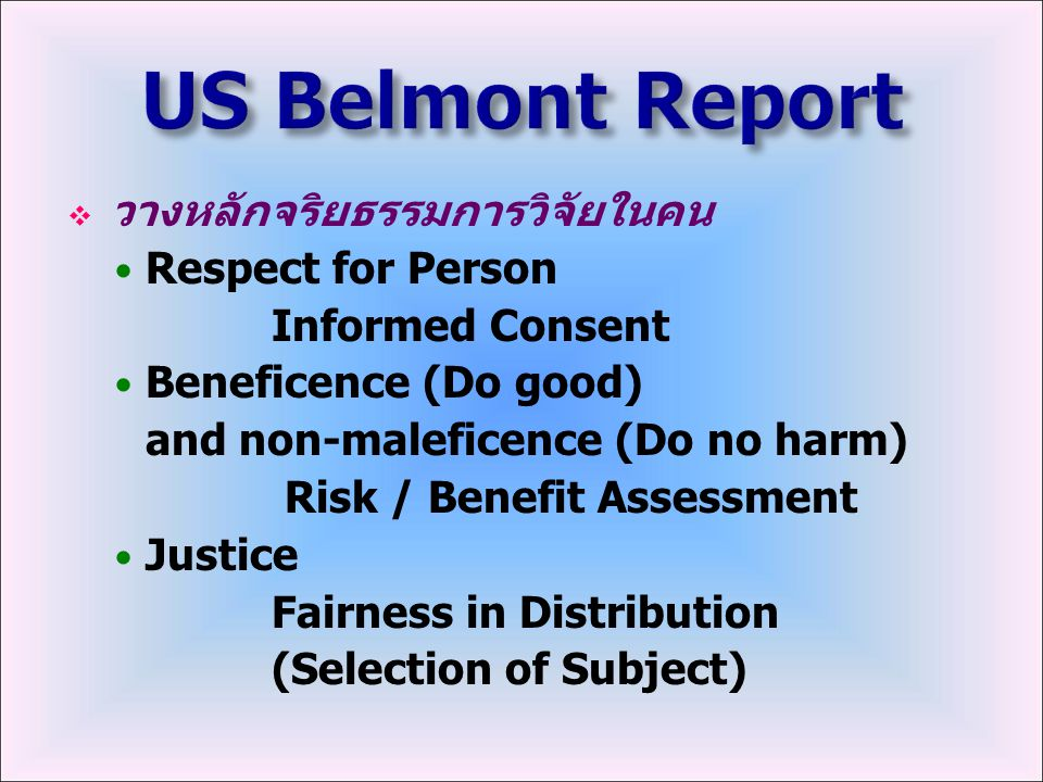  วางหลักจริยธรรมการวิจัยในคน Respect for Person Informed Consent Beneficence (Do good) and non-maleficence (Do no harm) Risk / Benefit Assessment Jus