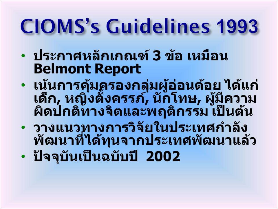 ประกาศหลักเกณฑ์ 3 ข้อ เหมือน Belmont Report เน้นการคุ้มครองกลุ่มผู้อ่อนด้อย ได้แก่ เด็ก, หญิงตั้งครรภ์, นักโทษ, ผู้มีความ ผิดปกติทางจิตและพฤติกรรม เป็นต้น วางแนวทางการวิจัยในประเทศกำลัง พัฒนาที่ได้ทุนจากประเทศพัฒนาแล้ว ปัจจุบันเป็นฉบับปี 2002
