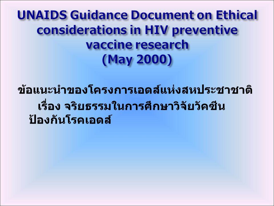 ข้อแนะนำของโครงการเอดส์แห่งสหประชาชาติ เรื่อง จริยธรรมในการศึกษาวิจัยวัคซีน ป้องกันโรคเอดส์