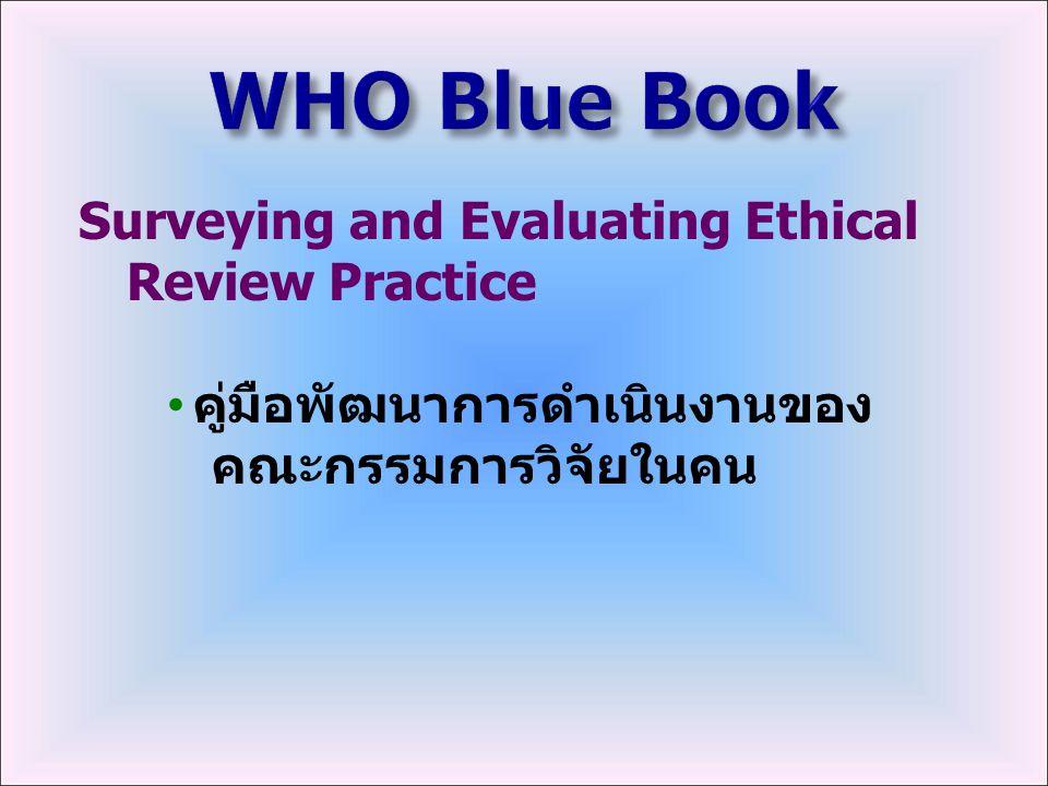 Surveying and Evaluating Ethical Review Practice คู่มือพัฒนาการดำเนินงานของ คณะกรรมการวิจัยในคน