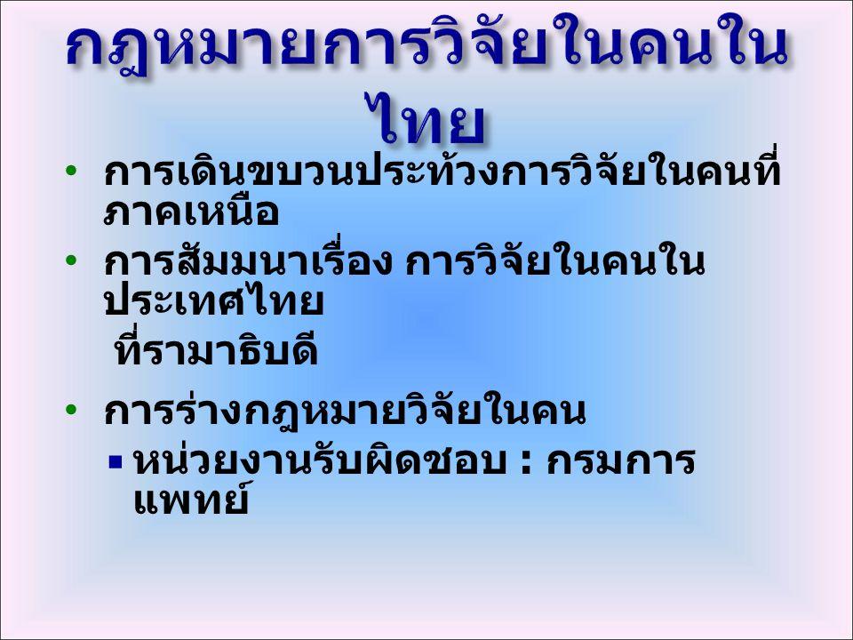 การเดินขบวนประท้วงการวิจัยในคนที่ ภาคเหนือ การสัมมนาเรื่อง การวิจัยในคนใน ประเทศไทย ที่รามาธิบดี การร่างกฎหมายวิจัยในคน  หน่วยงานรับผิดชอบ : กรมการ แพทย์
