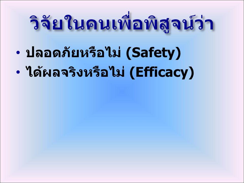 ปลอดภัยหรือไม่ (Safety) ได้ผลจริงหรือไม่ (Efficacy)