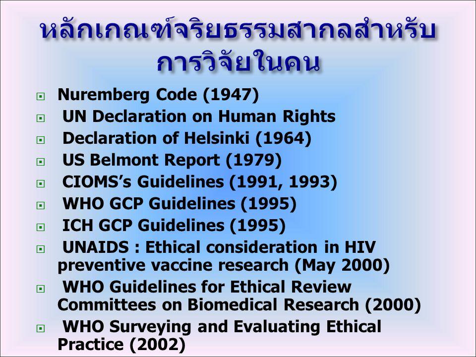  ทั่วไป  สำหรับวัคซีนเอดส์