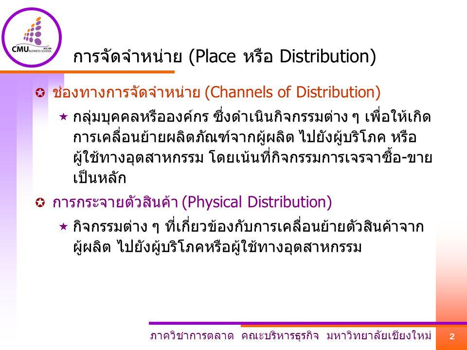 ภาควิชาการตลาด คณะบริหารธุรกิจ มหาวิทยาลัยเชียงใหม่ 2 การจัดจำหน่าย (Place หรือ Distribution)  ช่องทางการจัดจำหน่าย (Channels of Distribution)  กลุ่