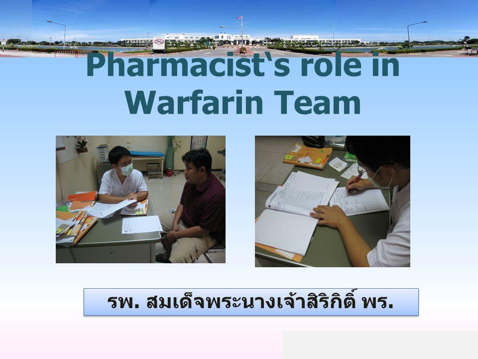 รพ. สมเด็จพระนางเจ้าสิริกิติ์ พร. 1 Pharmacist's role in Warfarin Team