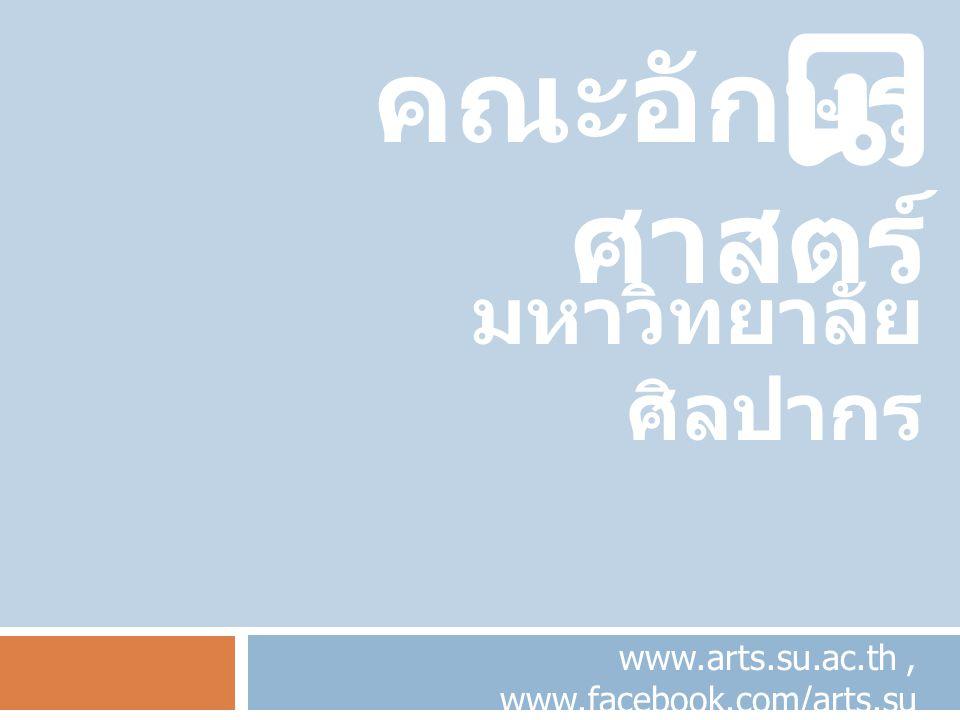คณะอักษร ศาสตร์ www.arts.su.ac.th, www.facebook.com/arts.su มหาวิทยาลัย ศิลปากร