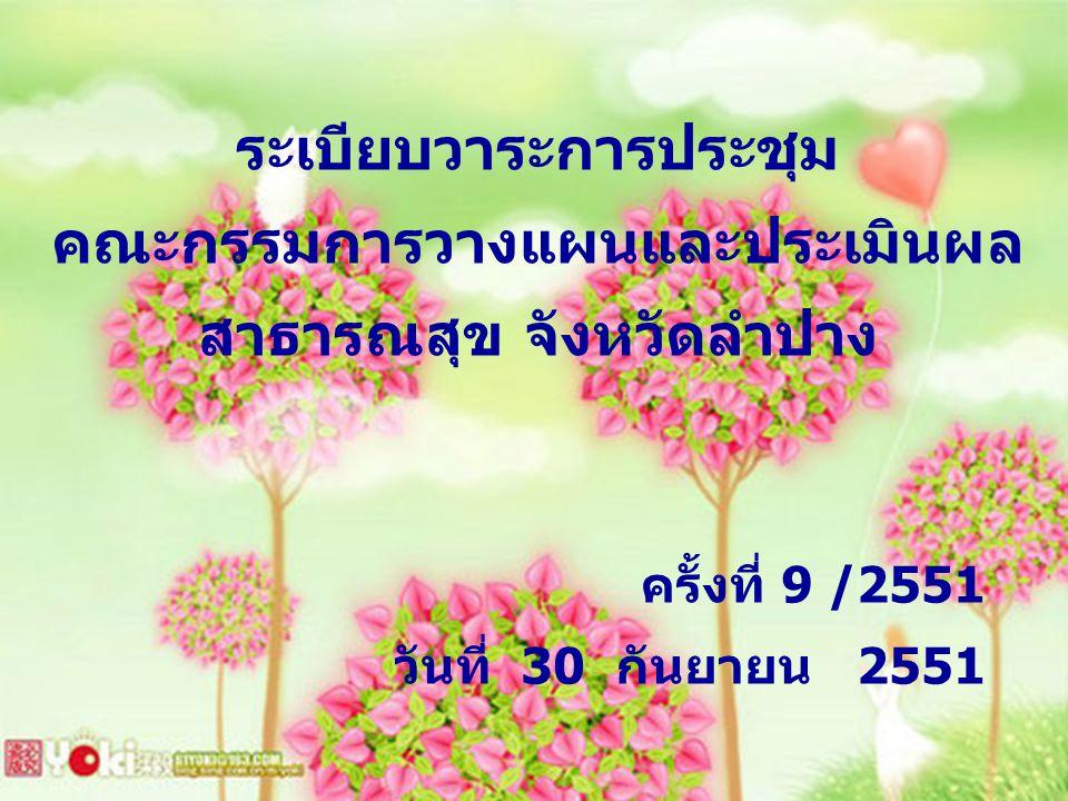 ระเบียบวาระการประชุม คณะกรรมการวางแผนและประเมินผล สาธารณสุข จังหวัดลำปาง ครั้งที่ 9 /2551 วันที่ 30 กันยายน 2551