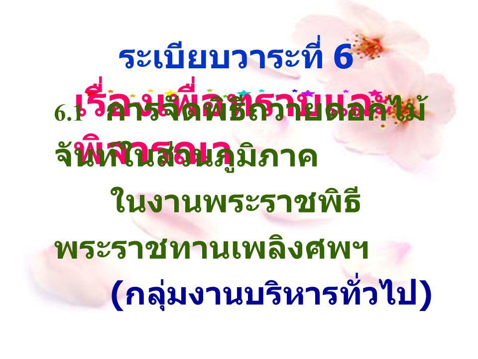 ระเบียบวาระที่ 6 เรื่องเพื่อทราบและ พิจารณา 6.1 การจัดพิธีถวายดอกไม้ จันท์ในส่วนภูมิภาค ในงานพระราชพิธี พระราชทานเพลิงศพฯ ( กลุ่มงานบริหารทั่วไป )