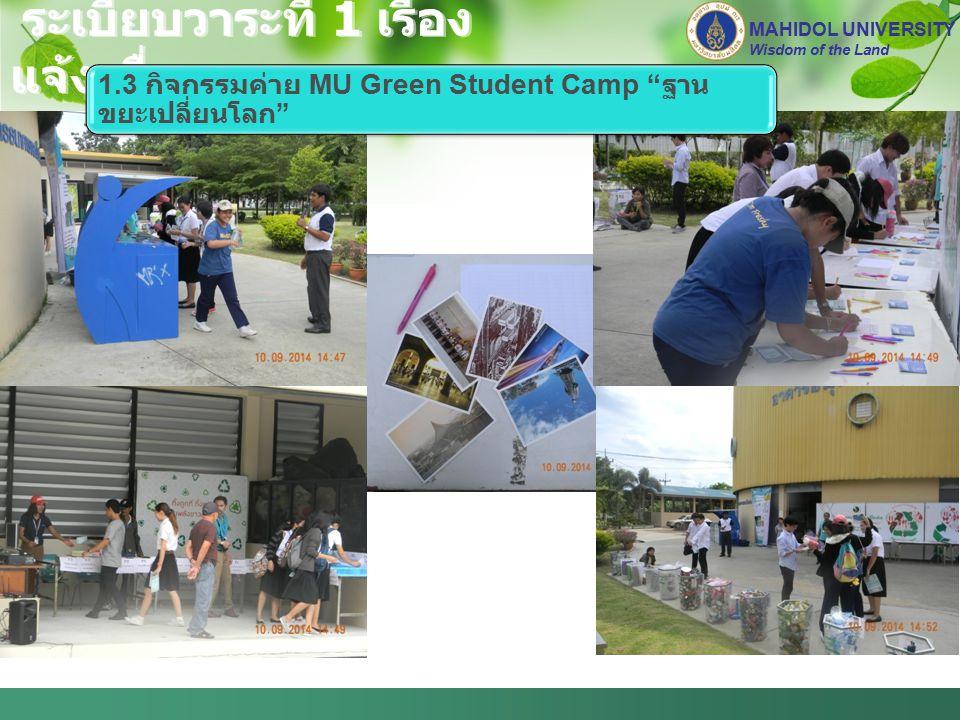 ระเบียบวาระที่ 1 เรื่อง แจ้งเพื่อทราบ MAHIDOL UNIVERSITY Wisdom of the Land 1.3 กิจกรรมค่าย MU Green Student Camp ฐาน ขยะเปลี่ยนโลก