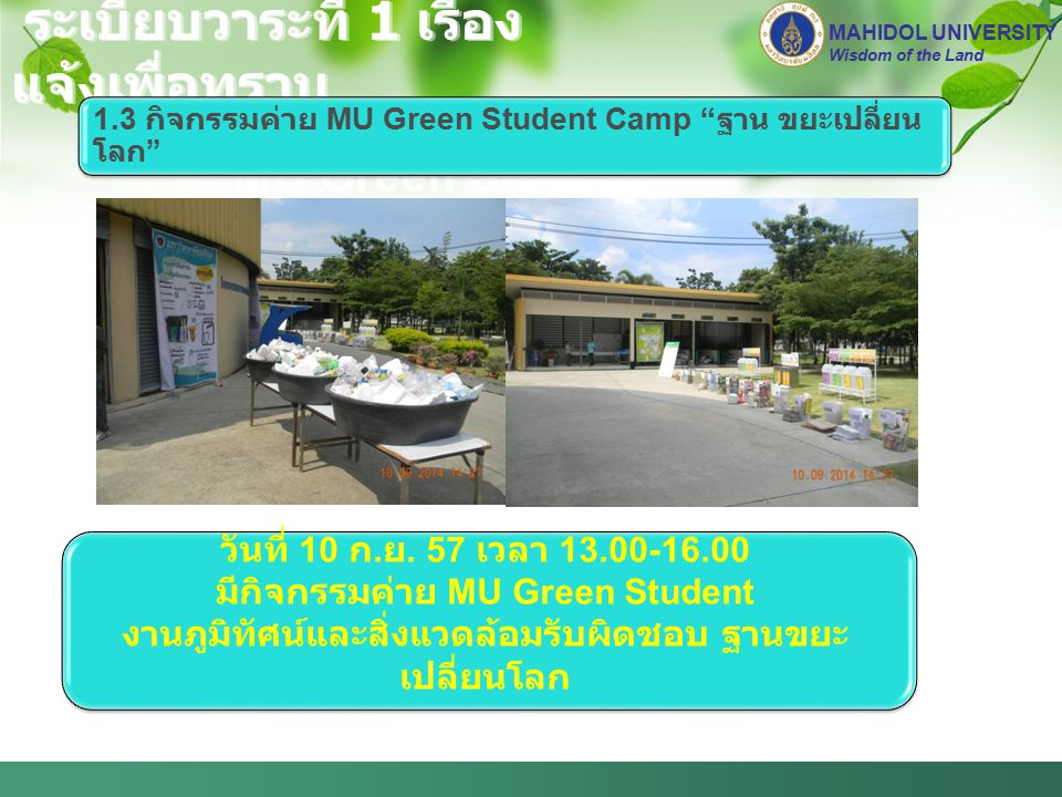 MU Green Student วันที่ 10 ก.ย.