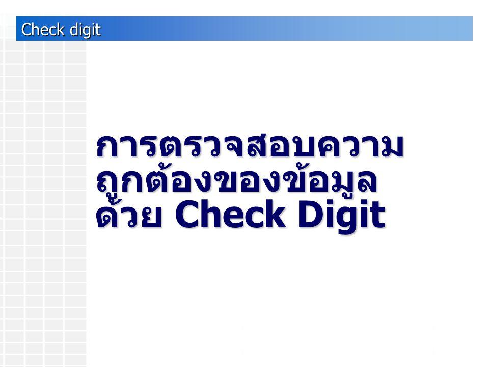 Check digit การตรวจสอบความ ถูกต้องของข้อมูล ด้วย Check Digit