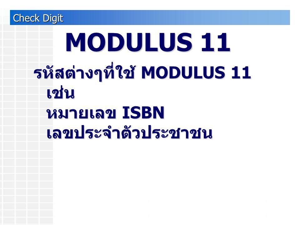 Check Digit รหัสต่างๆที่ใช้ MODULUS 11 เช่น รหัสต่างๆที่ใช้ MODULUS 11 เช่น หมายเลข ISBN เลขประจำตัวประชาชน MODULUS 11