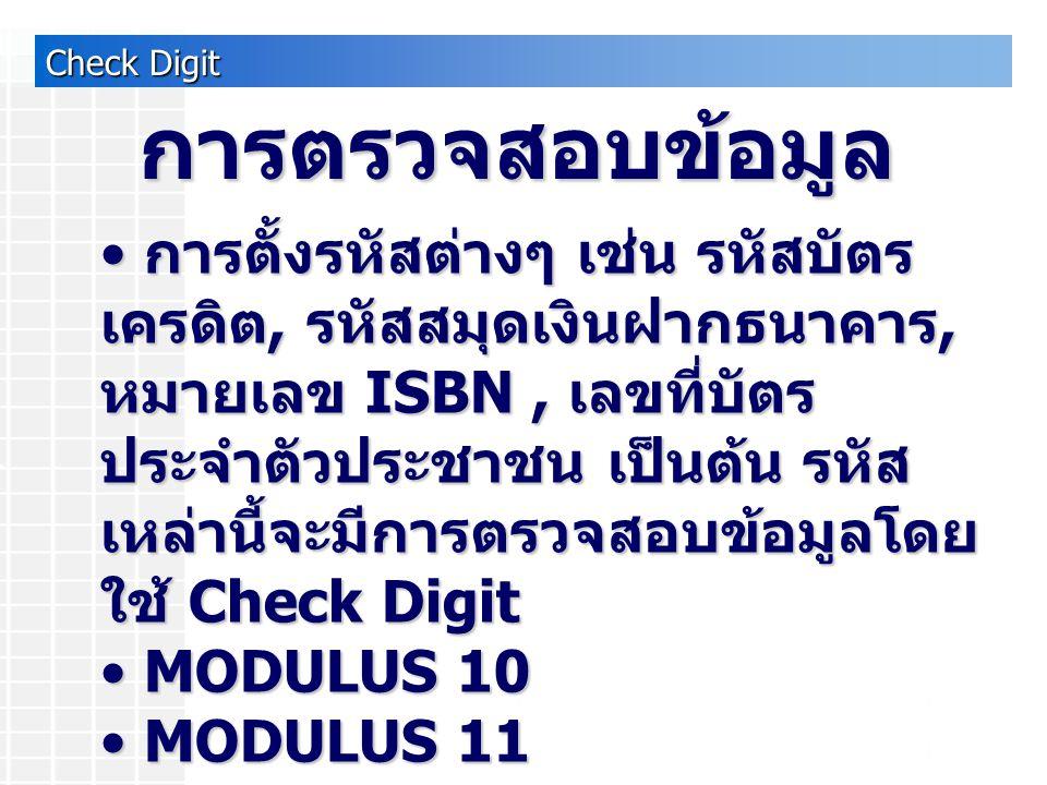 Check Digit การตั้งรหัสต่างๆ เช่น รหัสบัตร เครดิต, รหัสสมุดเงินฝากธนาคาร, หมายเลข ISBN, เลขที่บัตร ประจำตัวประชาชน เป็นต้น รหัส เหล่านี้จะมีการตรวจสอบ