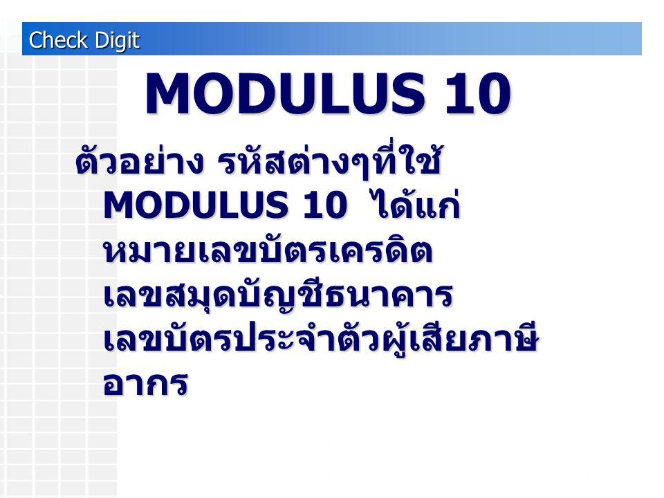 Check Digit ตัวอย่าง รหัสต่างๆที่ใช้ MODULUS 10 ได้แก่ ตัวอย่าง รหัสต่างๆที่ใช้ MODULUS 10 ได้แก่หมายเลขบัตรเครดิตเลขสมุดบัญชีธนาคาร เลขบัตรประจำตัวผู
