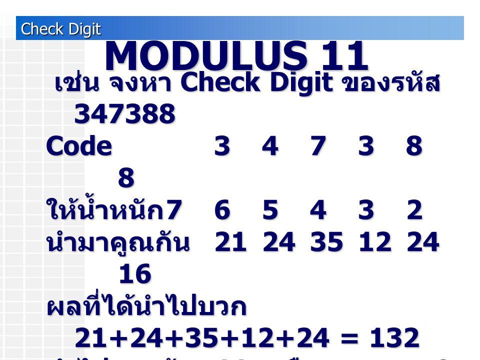 Check Digit เช่น จงหา Check Digit ของรหัส 347388 เช่น จงหา Check Digit ของรหัส 347388 Code 34738 8 ให้น้ำหนัก 7 6 5 4 3 2 นำมาคูณกัน 2124351224 16 ผลท